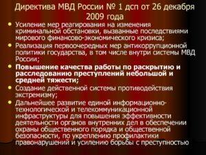 Директива министра мвд россии о приоритетных направлениях на 2019 год