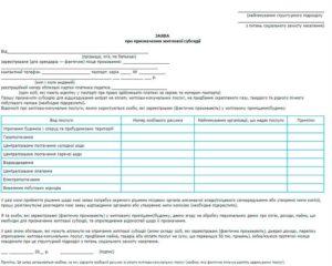 Как заполнить форму запроса 1 для субсидии образец