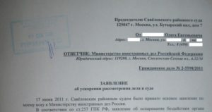 Заявление об ускорении рассмотрения дела в арбитражном суде