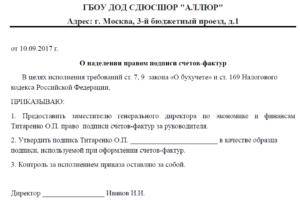 Приказ на право подписи товарных накладных 2019 образец
