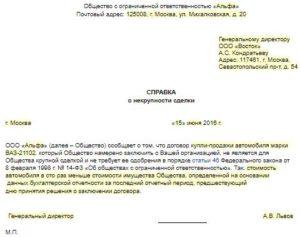 Письмо о том что не является крупной сделкой для ип
