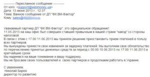 Письмо о задержке оплаты поставщику