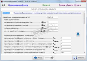 Калькулятор перевод квадратные метры в долях