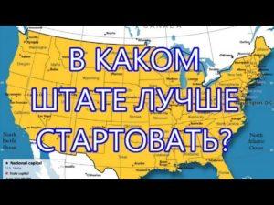 Самый лучший штат для жизни в сша русским