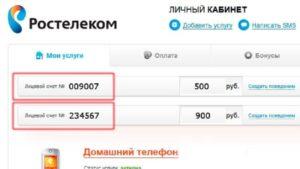Как узнать номер лицевого счёта ростелеком по номеру телефона