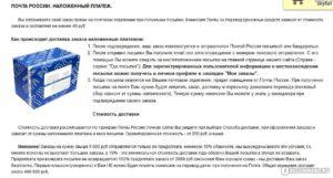 Можно ли отменить наложенный платеж почта россии если уже оплатили