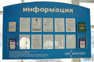 Какя информация должна находится на информационном стенде в организации