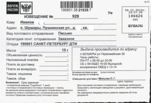Санкт петербург 353 заказное письмо откуда
