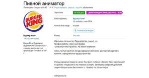 Бургер кинг член бригады зарплата в москве