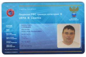 Как получить тренерскую лицензию по футболу категории д