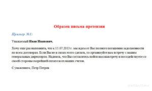 Деловое письмо извинение образец при задержке оборудования клиенту