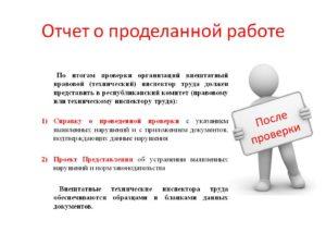 Отчет о проделанной работе бухгалтера