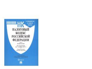 Налоговый кодекс рф 2019 ст 407
