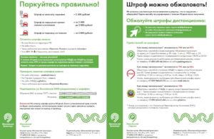 Проверить штраф парковки москвы