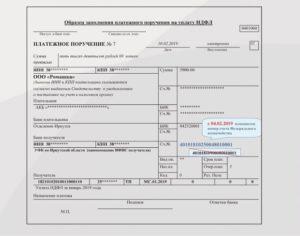 Заполнение платежного документа на перечисление налогов 2019 для ип сервис