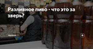 Пиво подакцизный товар или нет 2019
