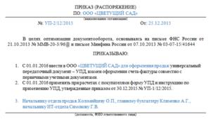 Образец приказа о применении упд в организации