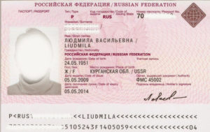 Орган выдавший загранпаспорт мвд как в визу писать